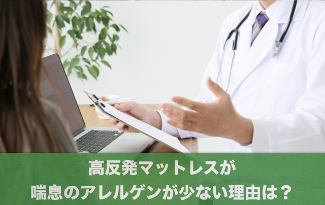 高反発マットレスは喘息のアレルゲンが少ない