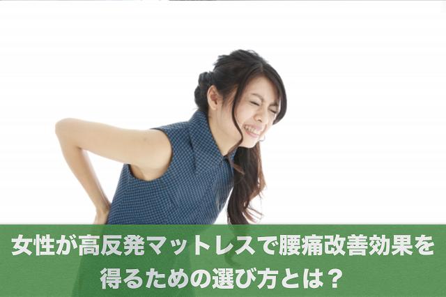 女性が高反発マットレスで腰痛改善効果を得るための選び方とは?
