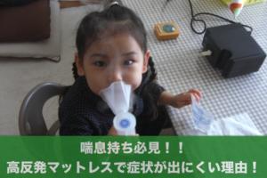 喘息に高反発マットレス